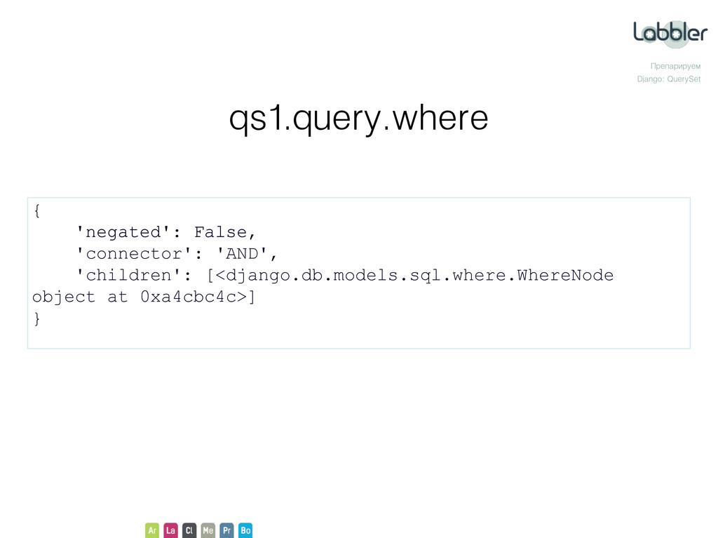 Препарируем Django: QuerySet qs1.query.where { ...