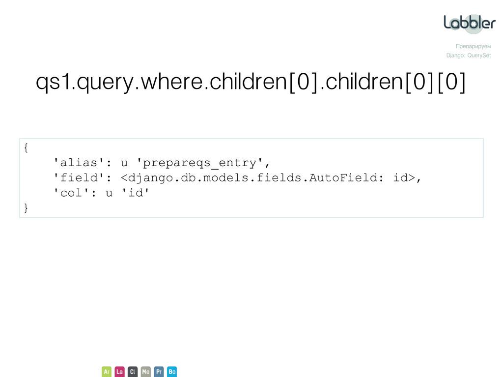 Препарируем Django: QuerySet qs1.query.where.ch...