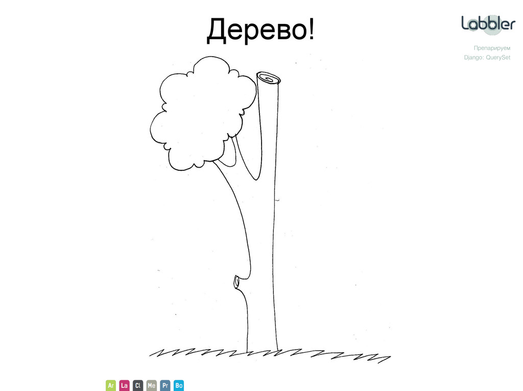 Препарируем Django: QuerySet Дерево!