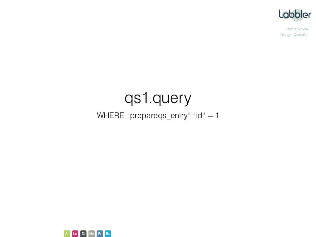 """Препарируем Django: QuerySet WHERE """"prepareqs_e..."""