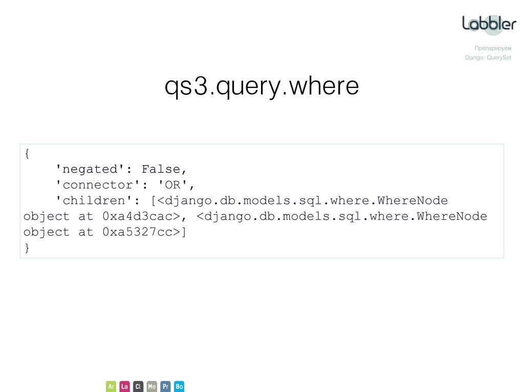 Препарируем Django: QuerySet qs3.query.where { ...