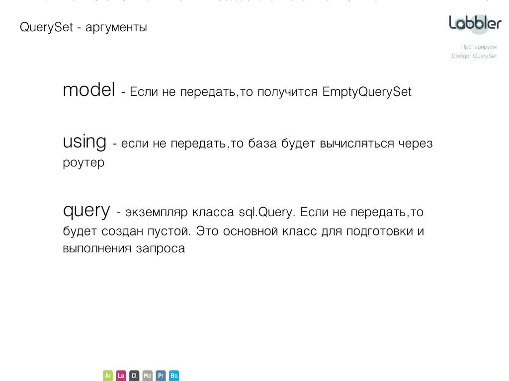 QuerySet - аргументы Препарируем Django: QueryS...