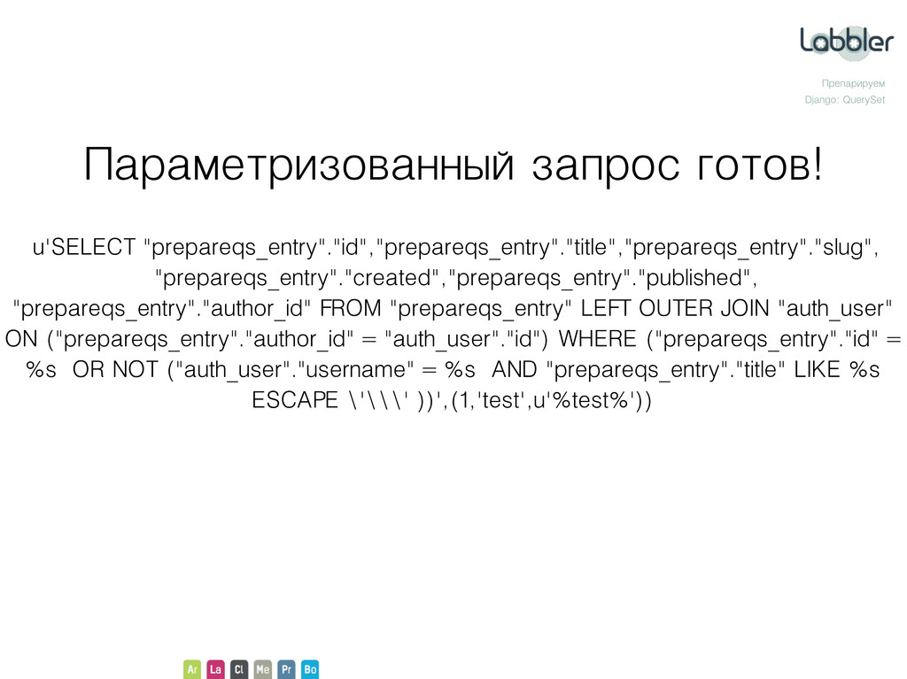 "Препарируем Django: QuerySet u'SELECT ""prepareq..."