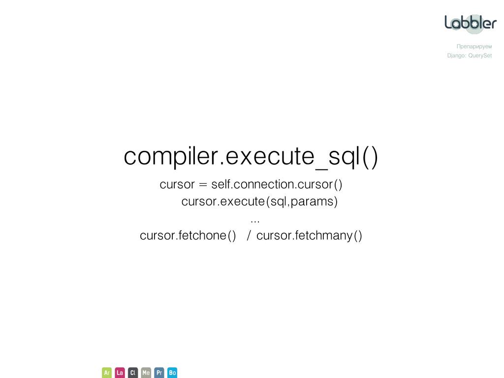 Препарируем Django: QuerySet compiler.execute_s...
