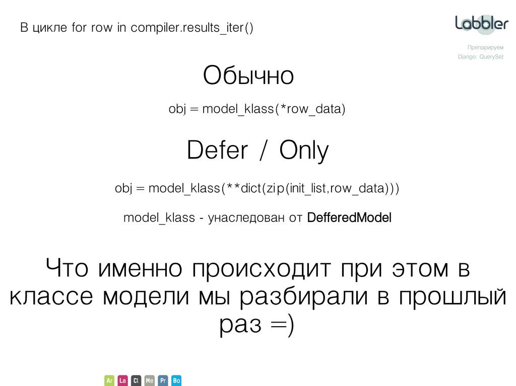 Препарируем Django: QuerySet Defer / Only obj =...