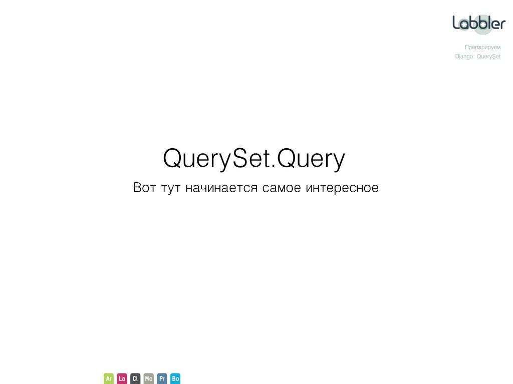 Препарируем Django: QuerySet QuerySet.Query Вот...