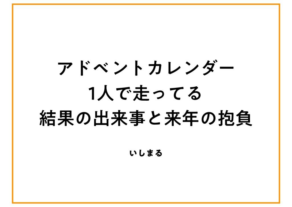 ΞυϕϯτΧϨϯμʔ ਓͰͬͯΔ ݁Ռͷग़དྷͱདྷͷ๊ෛ ͍͠·Δ