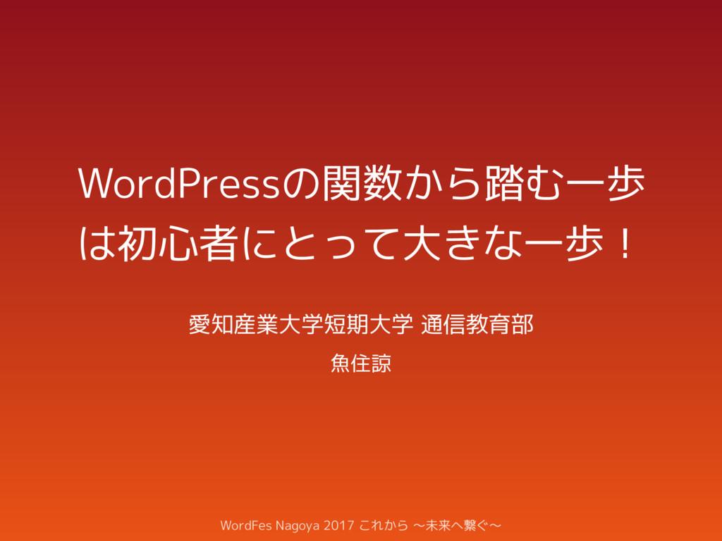 WordPressの関数から踏む一歩 は初心者にとって大きな一歩! 魚住諒 愛知産業大学短期大...