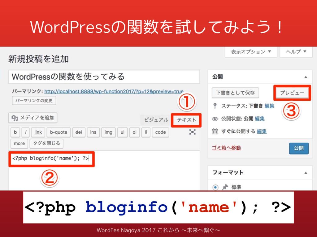 WordPressの関数を試してみよう! <?php bloginfo('name'); ?>...