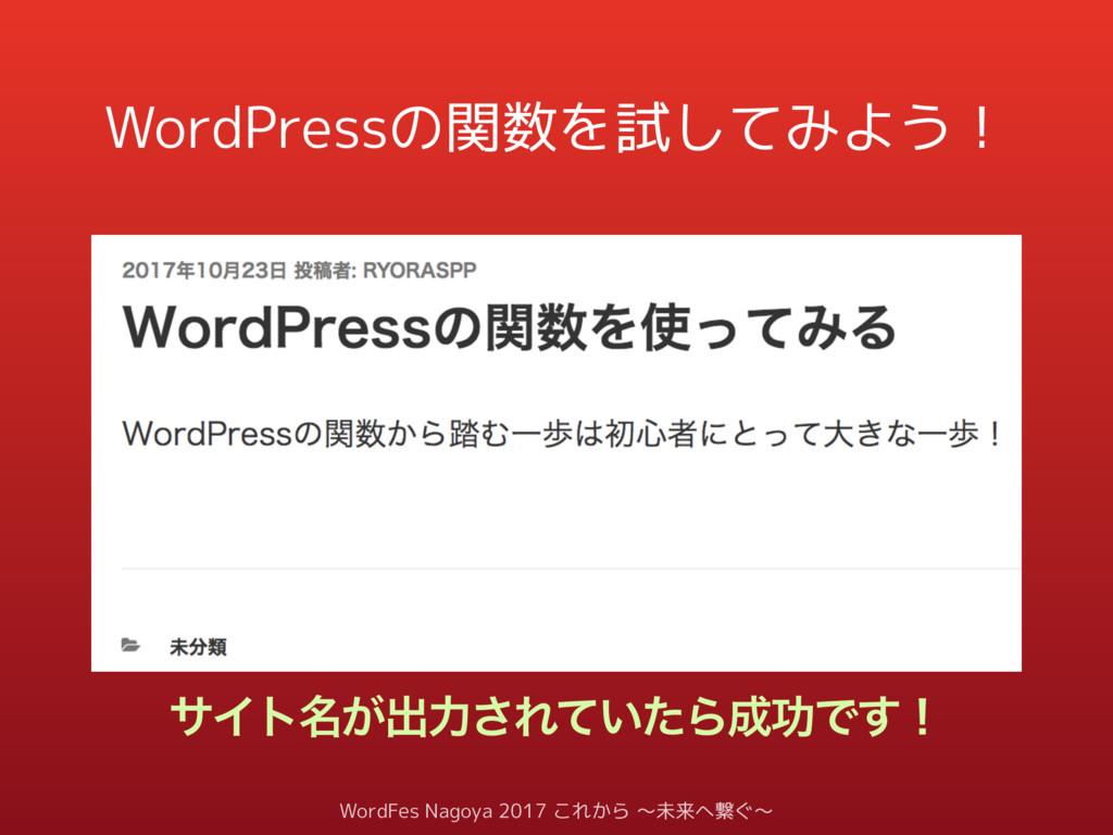 WordPressの関数を試してみよう! WordFes Nagoya 2017 これから 〜...