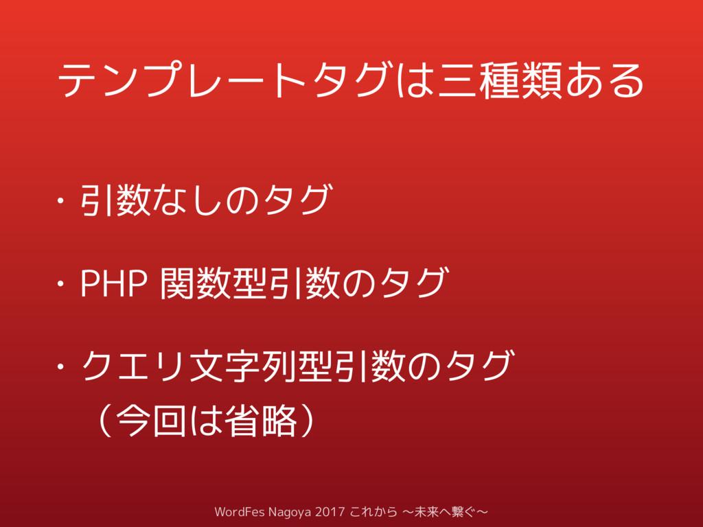テンプレートタグは三種類ある • 引数なしのタグ • PHP 関数型引数のタグ • クエリ文字...