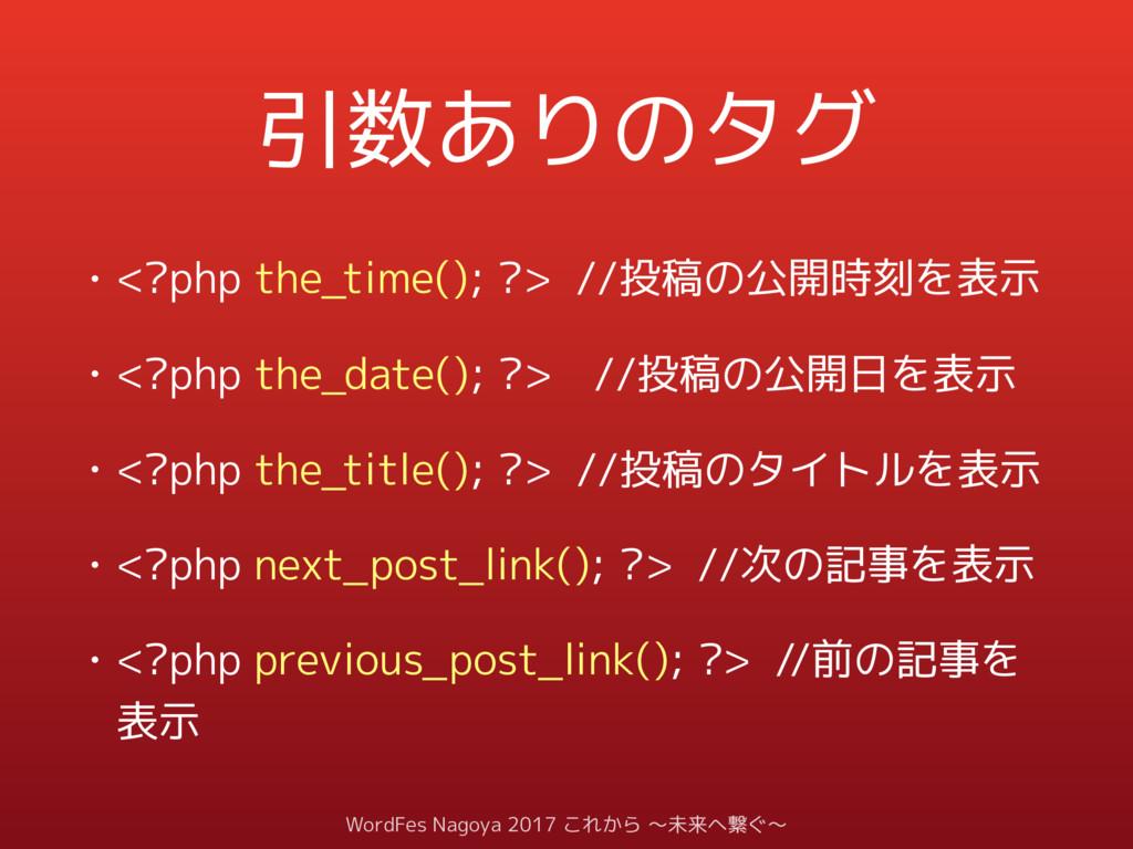 引数ありのタグ • <?php the_time(); ?> //投稿の公開時刻を表示 • <...