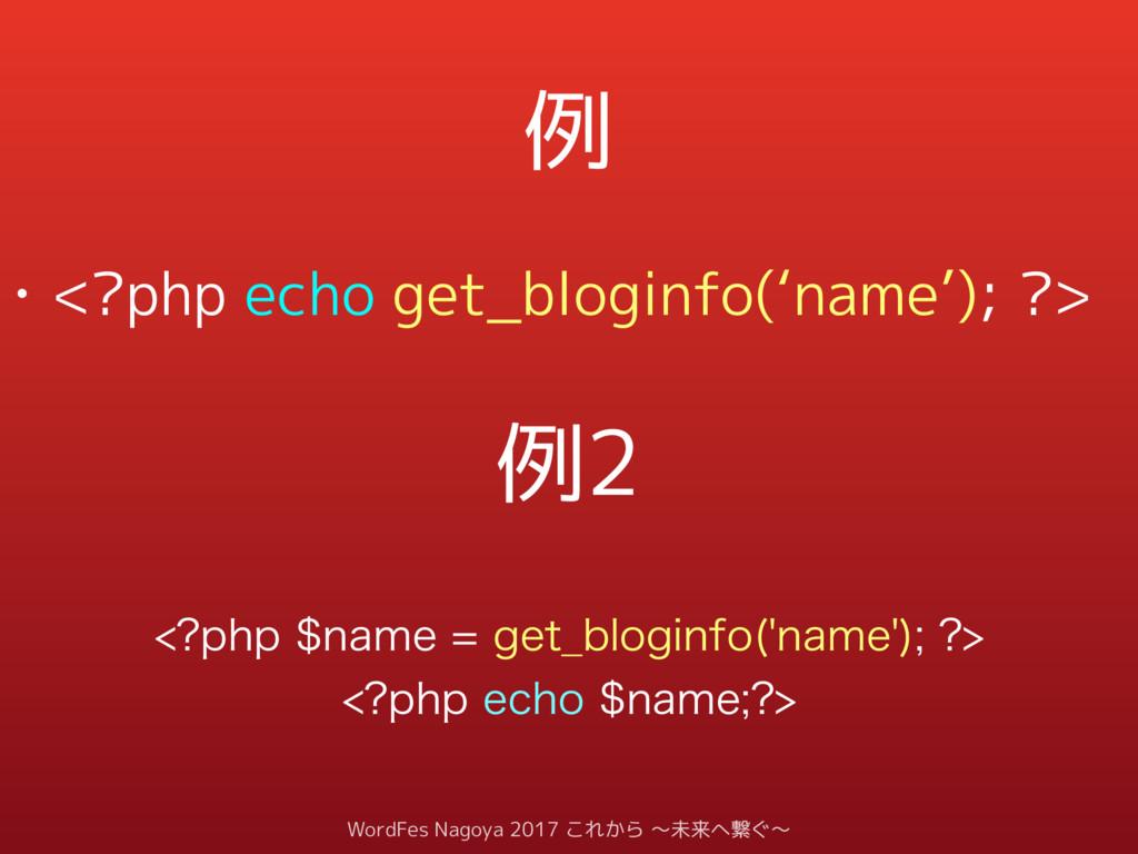 例 • <?php echo get_bloginfo('name'); ?> WordFes...