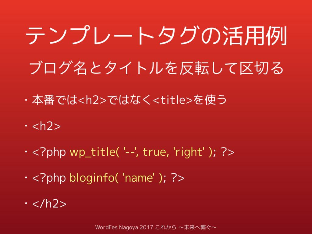 • 本番では<h2>ではなく<title>を使う • <h2> • <?php wp_titl...