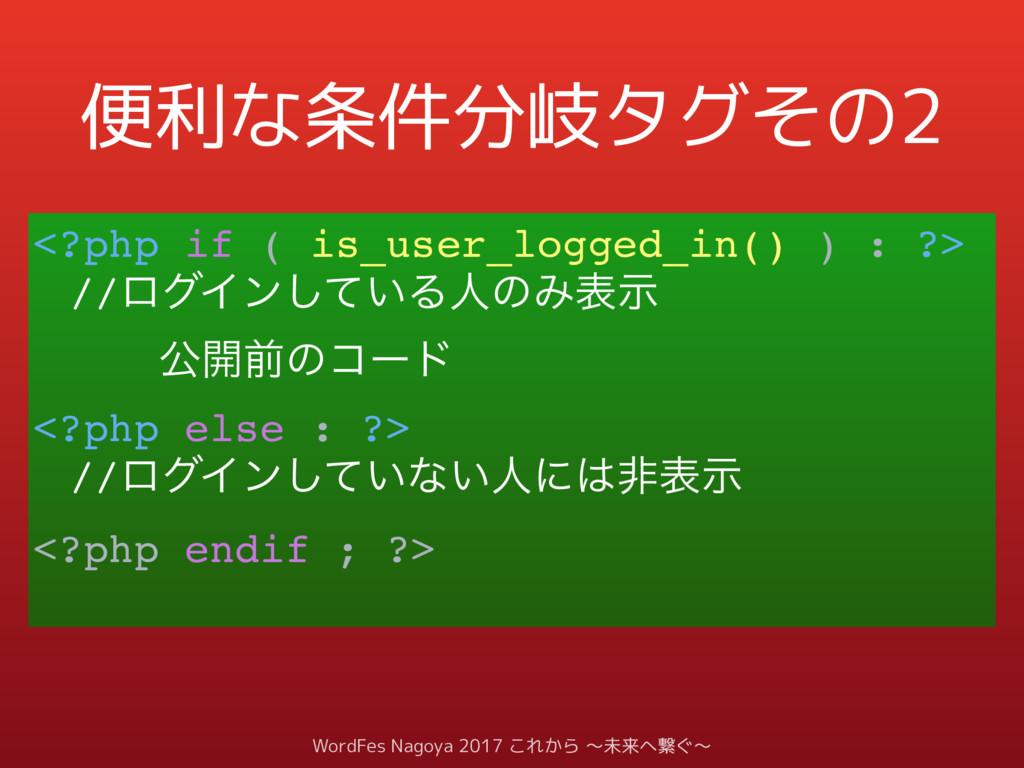 便利な条件分岐タグその2 WordFes Nagoya 2017 これから 〜未来へ繋ぐ〜 <...