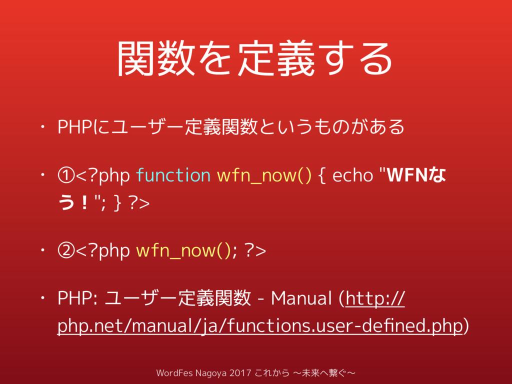 関数を定義する • PHPにユーザー定義関数というものがある • ①<?php functio...