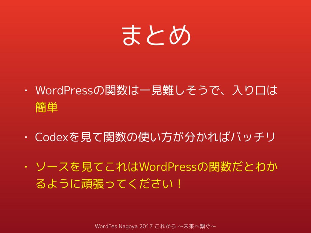 まとめ • WordPressの関数は一見難しそうで、入り口は 簡単 • Codexを見て関数...