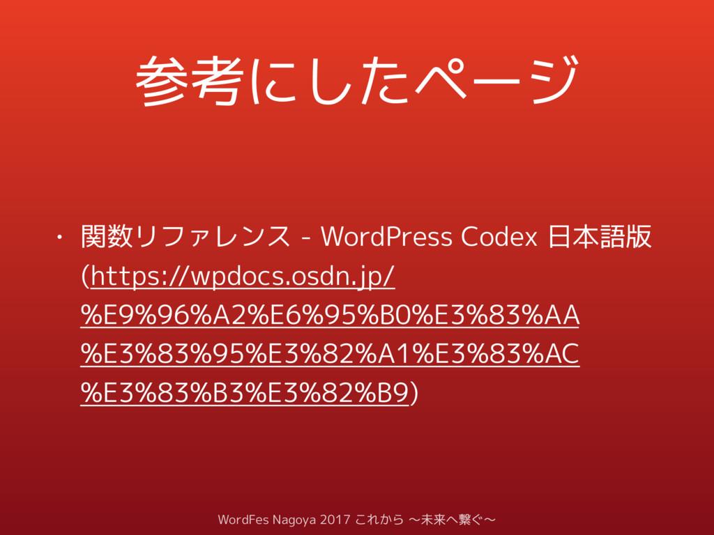 参考にしたページ • 関数リファレンス - WordPress Codex 日本語版 (htt...