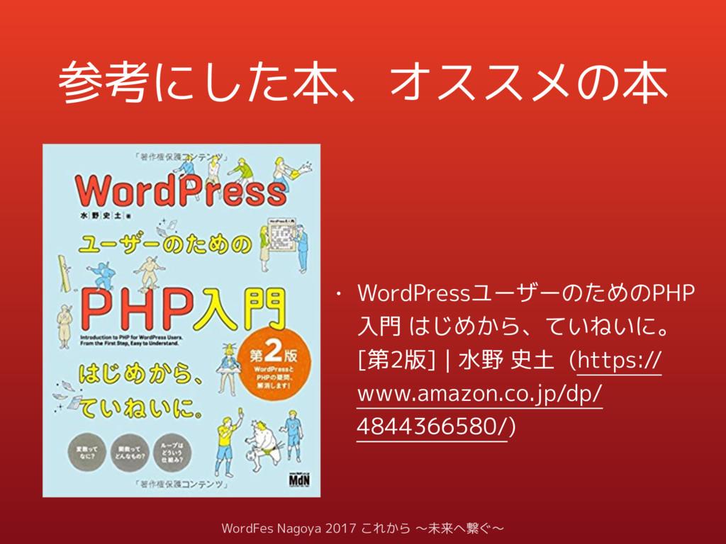 参考にした本、オススメの本 • WordPressユーザーのためのPHP 入門 はじめから、て...