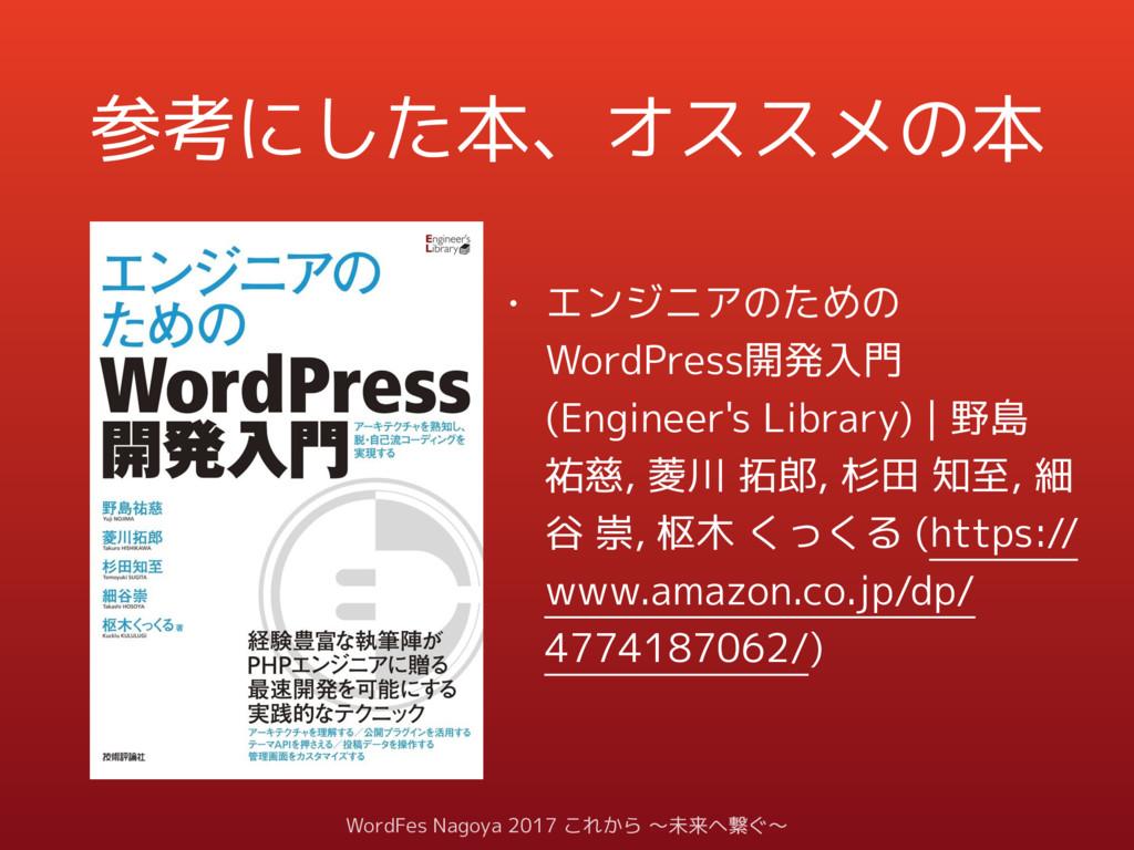 参考にした本、オススメの本 • エンジニアのための WordPress開発入門 (Engine...
