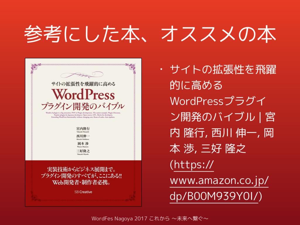 参考にした本、オススメの本 • サイトの拡張性を飛躍 的に高める WordPressプラグイ ...