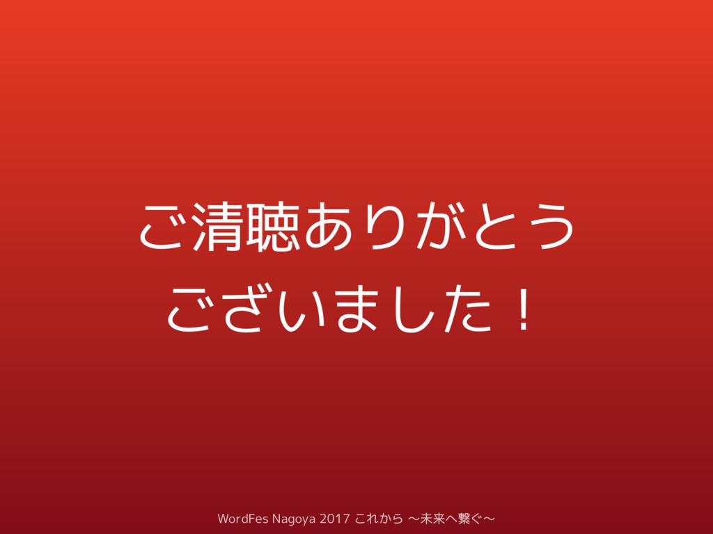 ご清聴ありがとう ございました! WordFes Nagoya 2017 これから 〜未来へ繋...