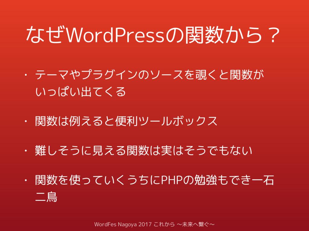 なぜWordPressの関数から? • テーマやプラグインのソースを覗くと関数が いっぱい出て...