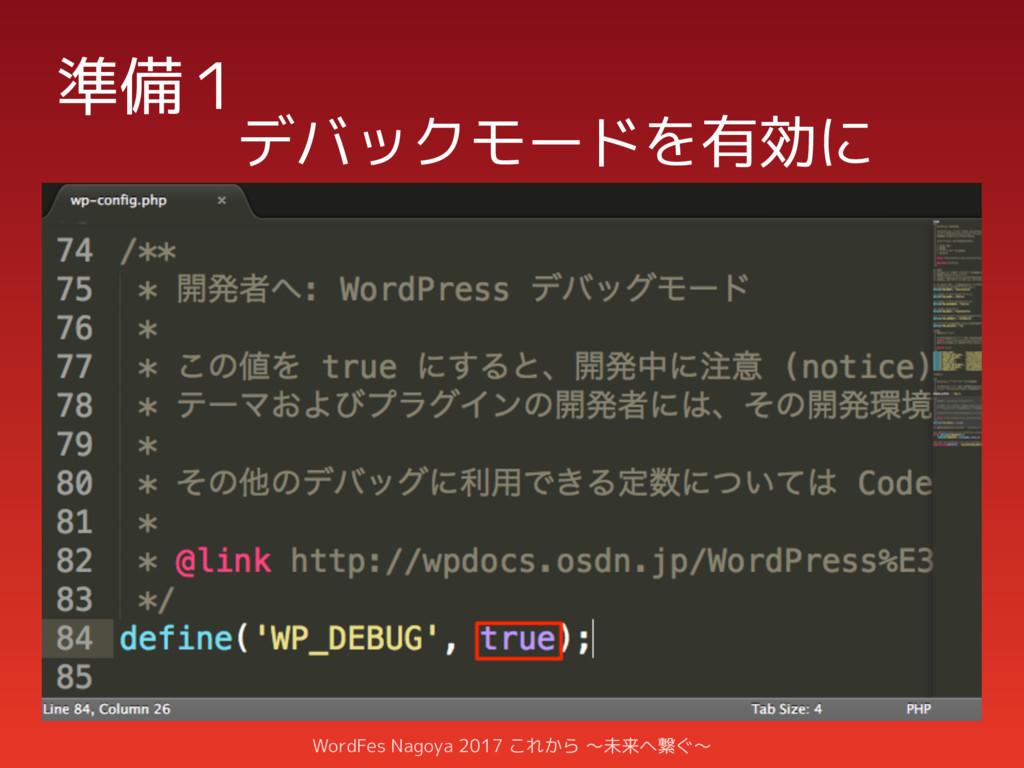 準備1 デバックモードを有効に する WordFes Nagoya 2017 これから 〜未来...