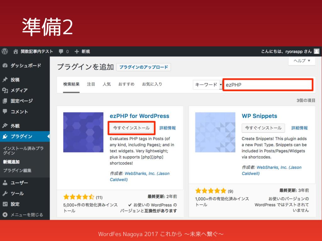 準備2 ezPHP for WordPress を追加 WordFes Nagoya 2017...