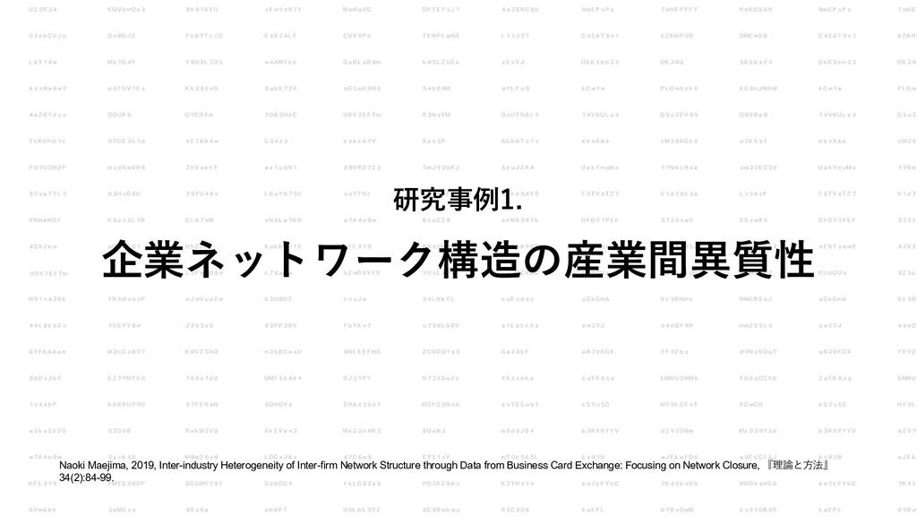 企業ネットワーク構造の産業間異質性 Naoki Maejima, 2019, Inter-in...