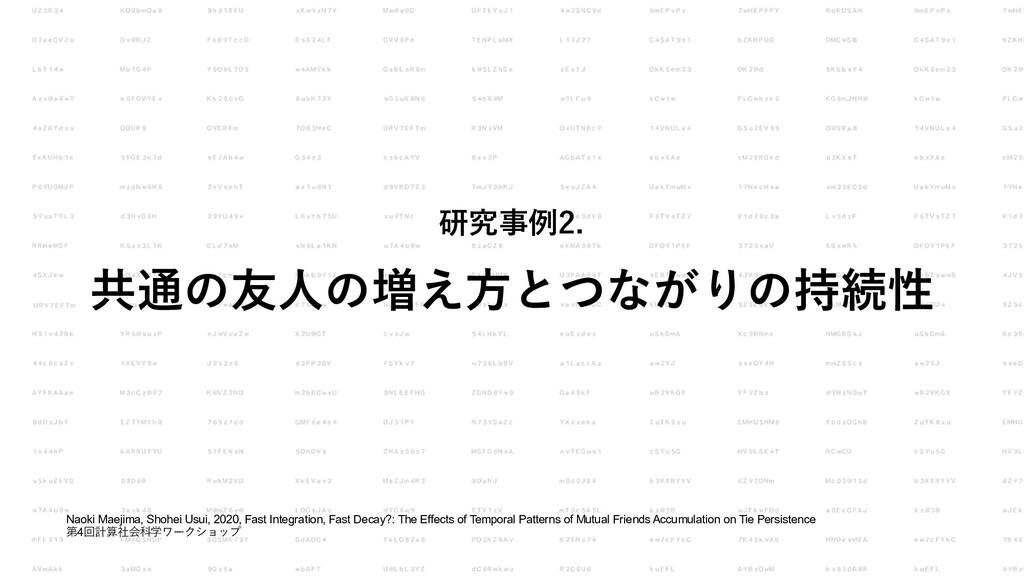 共通の友⼈の増え⽅とつながりの持続性 研究事例2. Naoki Maejima, Shohei...