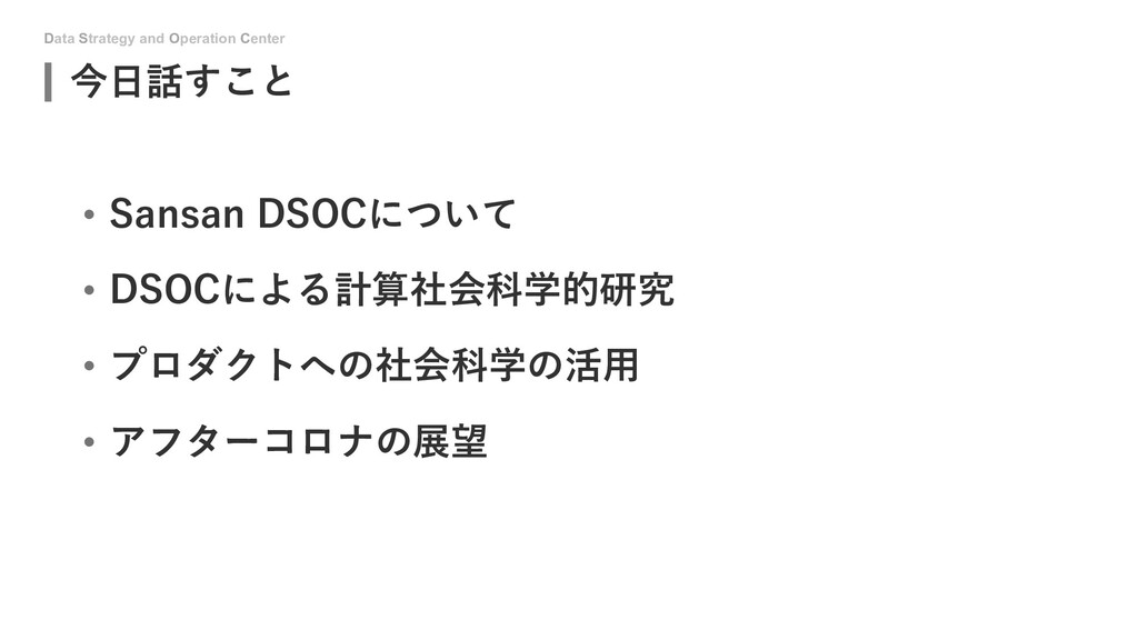 Data Strategy and Operation Center 今⽇話すこと • San...