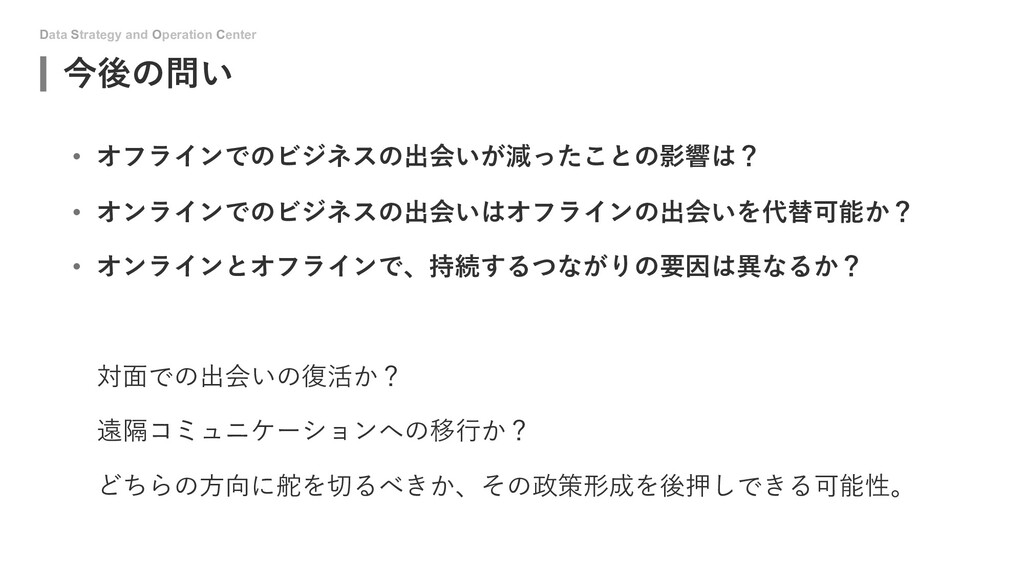Data Strategy and Operation Center 今後の問い • オフライ...