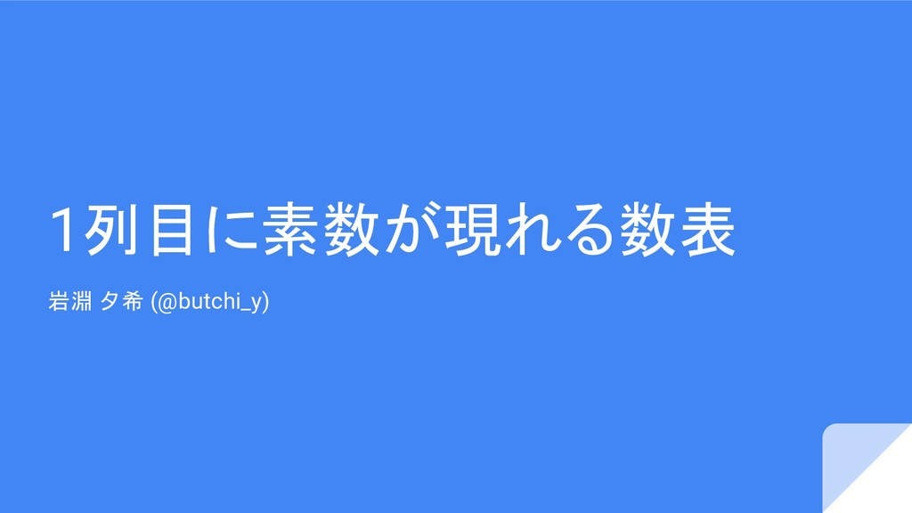 1列目に素数が現れる数表 岩淵 夕希 (@butchi_y)