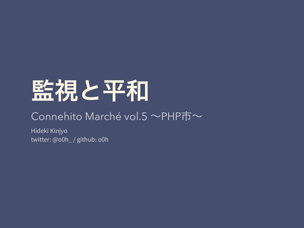 ࢹͱฏ Connehito Marché vol.5 ʙPHPࢢʙ Hideki Kinj...
