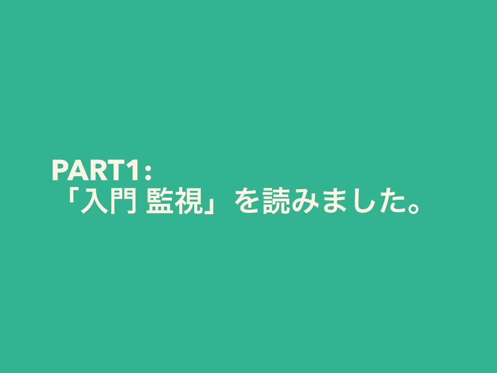 PART1: ʮೖ ࢹʯΛಡΈ·ͨ͠ɻ