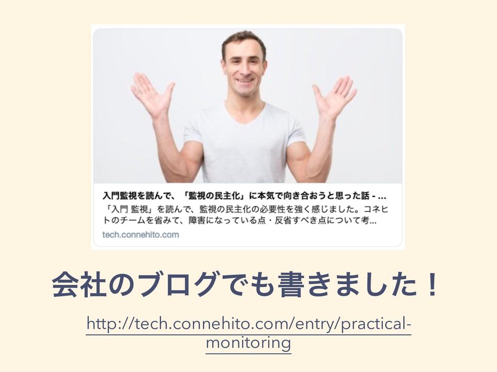 ձࣾͷϒϩάͰॻ͖·ͨ͠ʂ http://tech.connehito.com/entry...