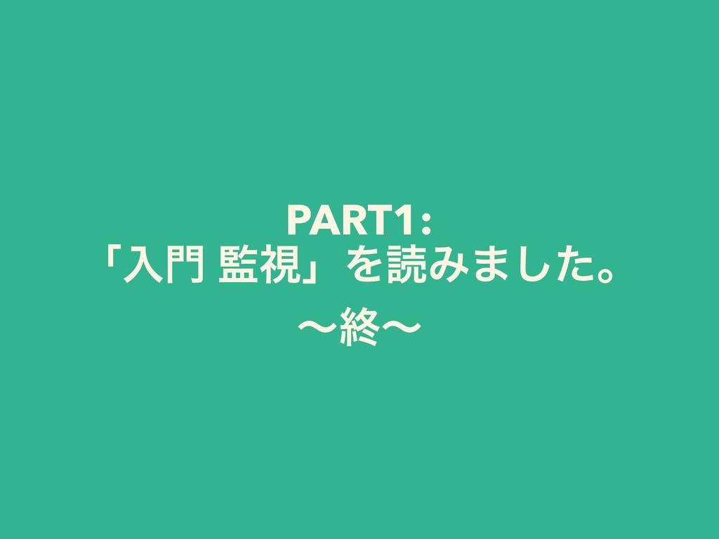 PART1: ʮೖ ࢹʯΛಡΈ·ͨ͠ɻ ʙऴʙ