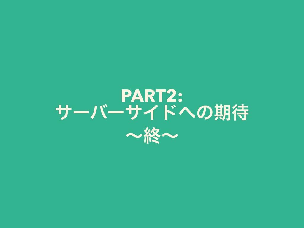PART2: αʔόʔαΠυͷظ ʙऴʙ