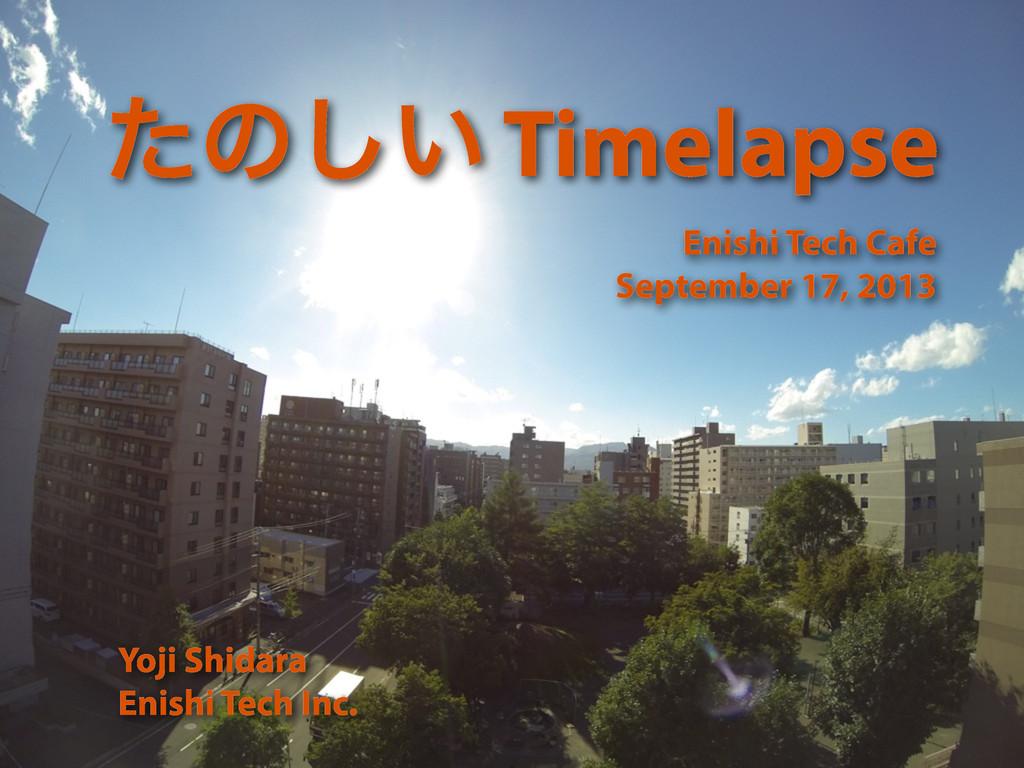 ͨͷ͍͠ Timelapse Yoji Shidara Enishi Tech Inc. En...