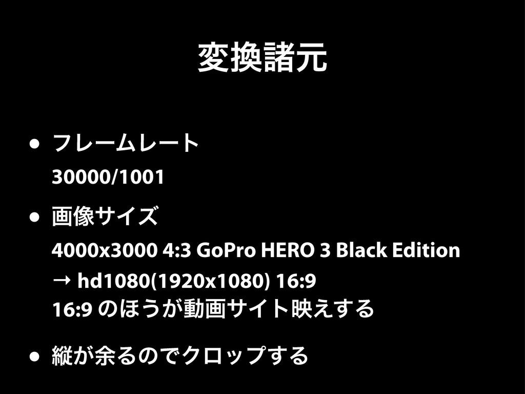 มॾݩ • ϑϨʔϜϨʔτ 30000/1001 • ը૾αΠζ 4000x3000 4:3...
