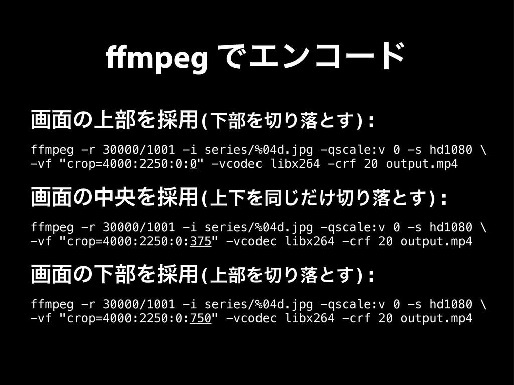 ffmpeg ͰΤϯίʔυ ը໘ͷ্෦Λ࠾༻(Լ෦ΛΓམͱ͢): ffmpeg -r 3000...