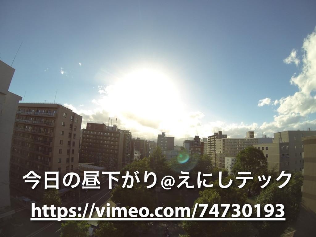 ࠓͷனԼ͕Γ@͑ʹ͠ςοΫ https://vimeo.com/74730193