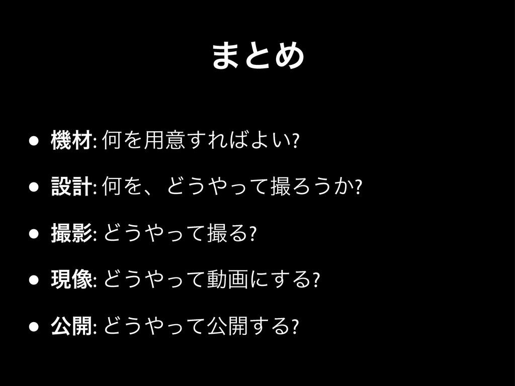 ·ͱΊ • ػࡐ: ԿΛ༻ҙ͢ΕΑ͍? • ઃܭ: ԿΛɺͲ͏ͬͯΖ͏͔? • Ө: ...