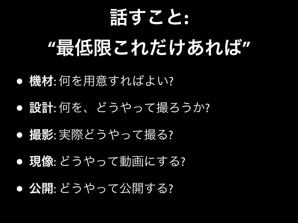 "͢͜ͱ: ""࠷ݶ͜Ε͚ͩ͋Ε"" • ػࡐ: ԿΛ༻ҙ͢ΕΑ͍? • ઃܭ: ԿΛɺͲ͏..."