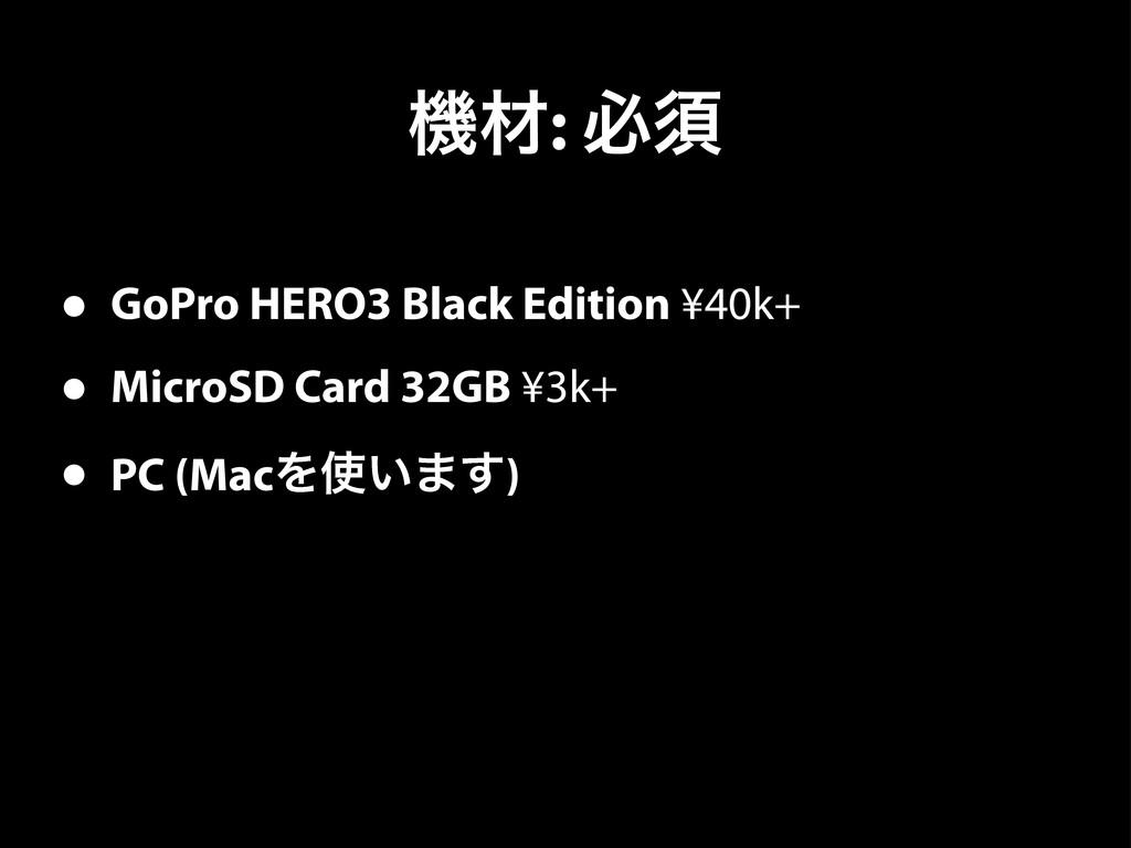 ػࡐ: ඞਢ • GoPro HERO3 Black Edition ¥40k+ • Micr...