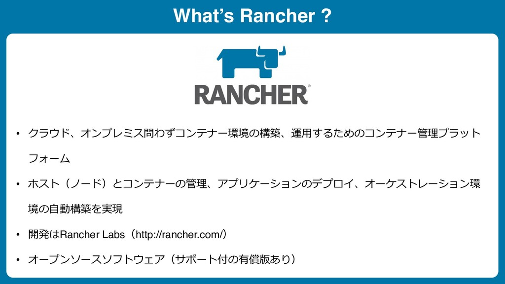 "What's Rancher ? • ,""0&.)80#@? =B:6..."