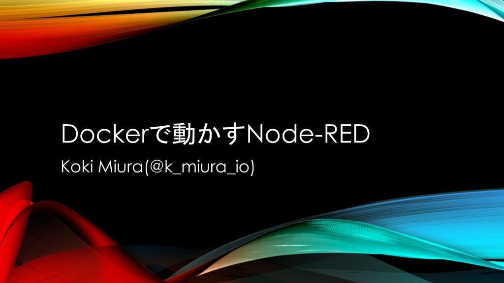 Dockerで動かすNode-RED Koki Miura(@k_miura_io)
