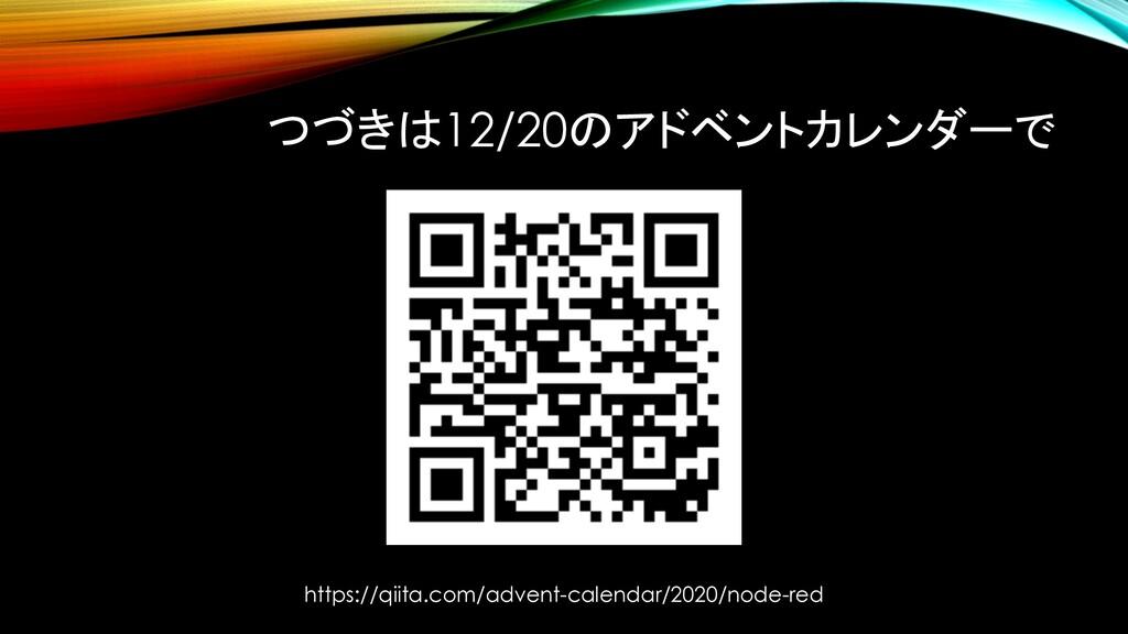 つづきは12/20のアドベントカレンダーで https://qiita.com/advent-...