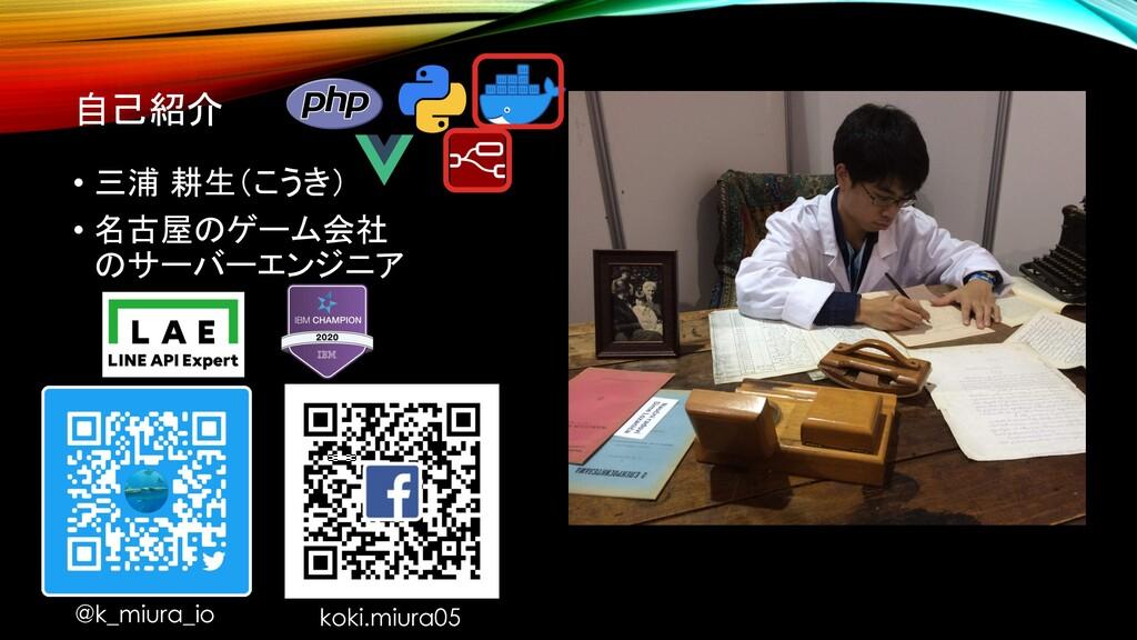 自己紹介 • 三浦 耕生(こうき) • 名古屋のゲーム会社 のサーバーエンジニア @k_miu...